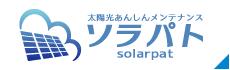 太陽光安心メンテナンス ソラパト