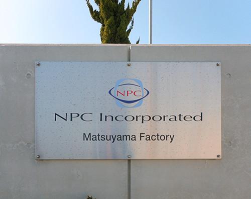 NPC松山工場
